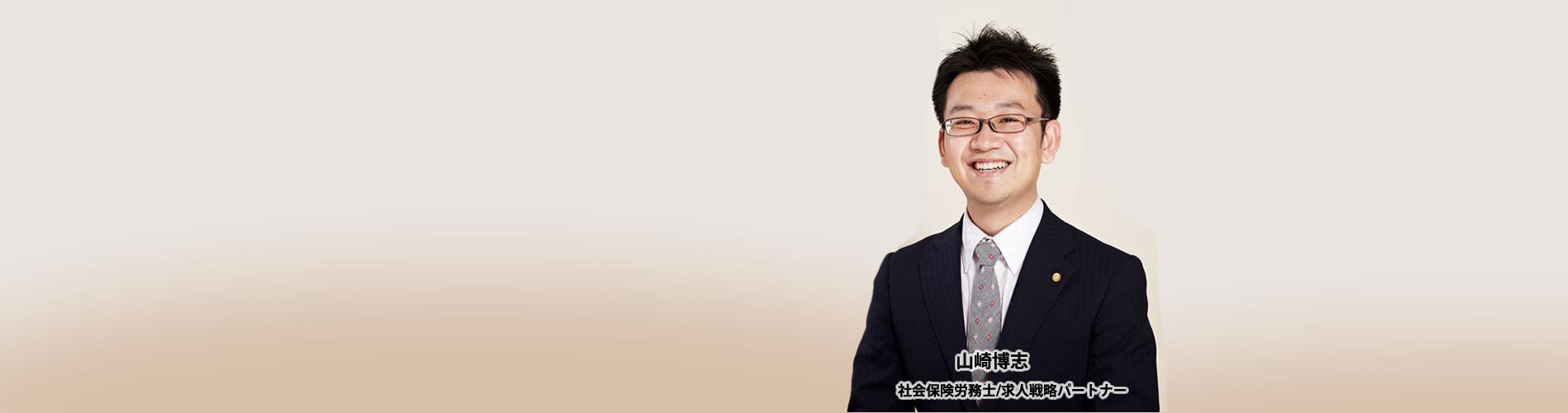 浜松市の社会保険労務士事務所です。企業の成長と共に重要になる人事労務や経営に関する お悩みをお聞かせください。